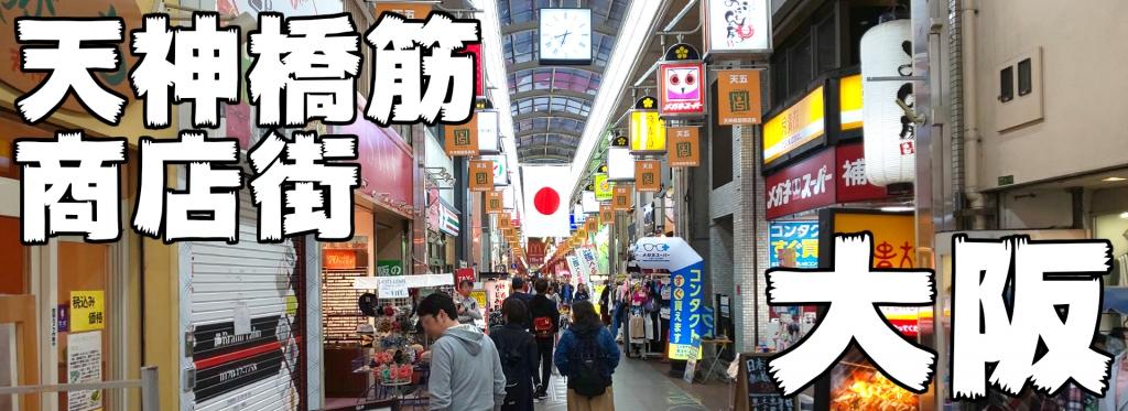 天神橋筋商店街 大阪