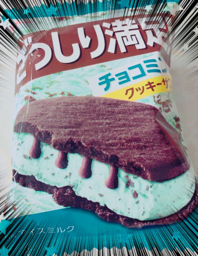 チョコミント