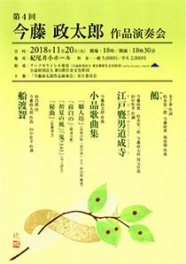 masataro4.jpg