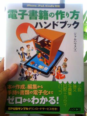 電子書籍の作り方ハンドブック