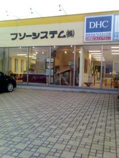 フソーシステム駐車場.jpg