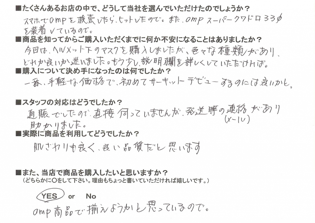 OMP富井B