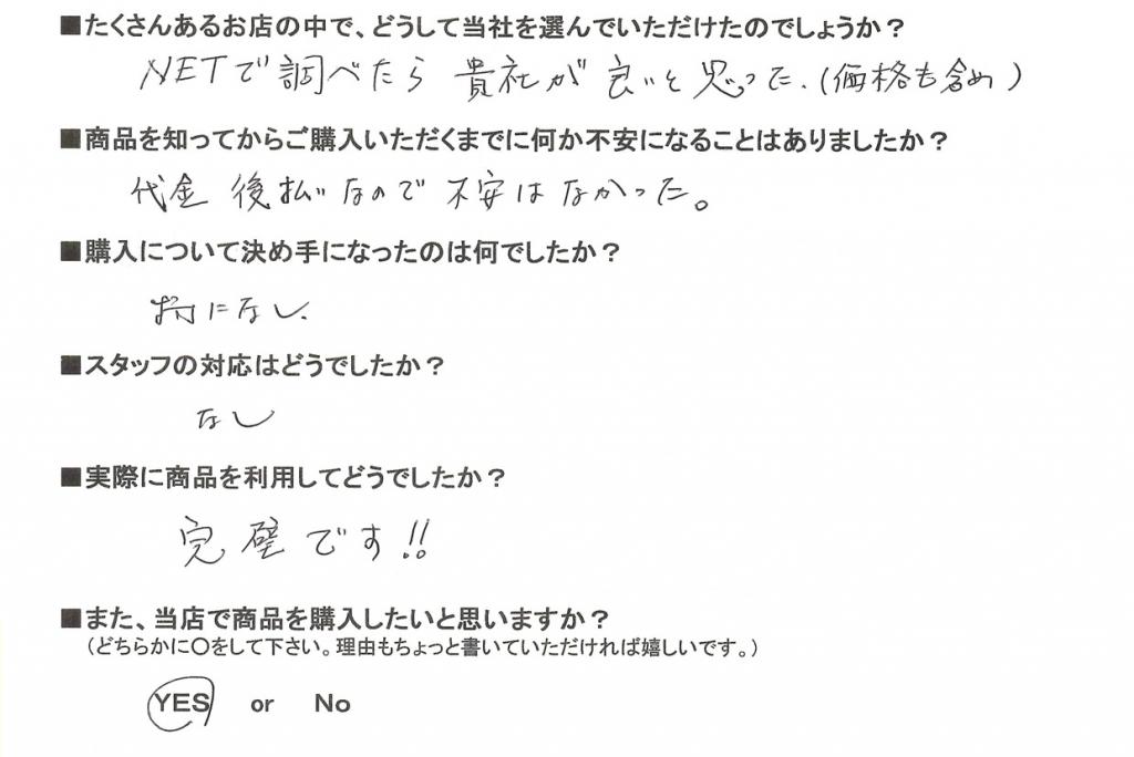 OMP山田B