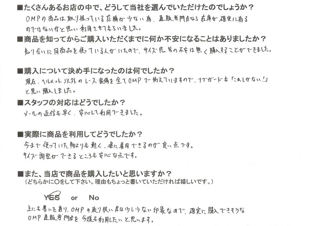 OMP川添B