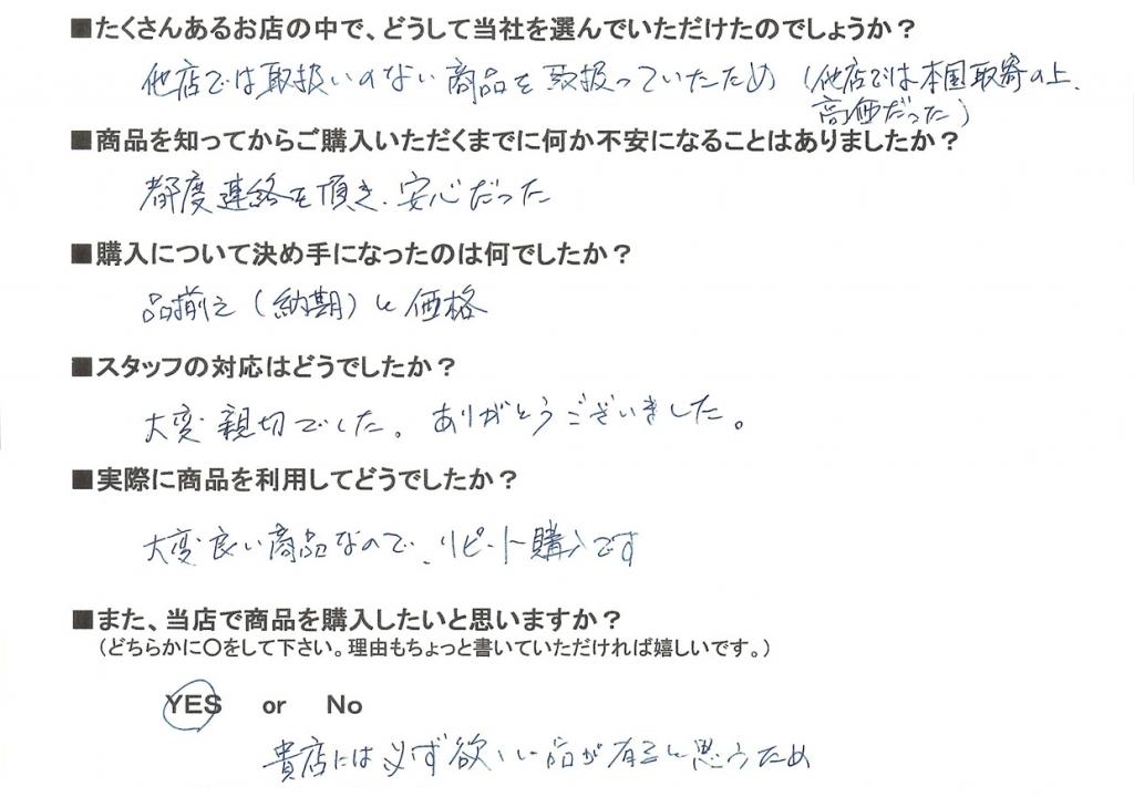 OMP越沢B