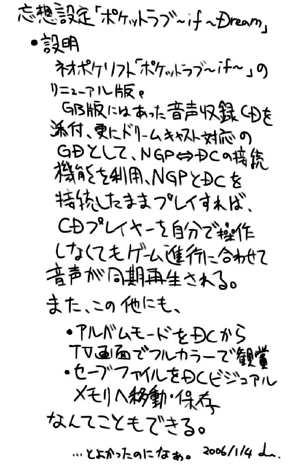 20060104用ネオポケラブifDream妄想設定手書き