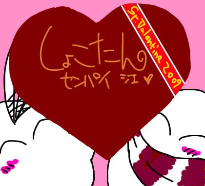 20090214:バレンタイン逆チョコ:中川しょこたん翔子先輩へ