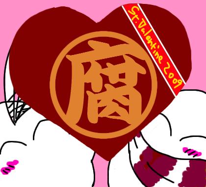 20090214:バレンタイン逆チョコ:中野腐女子シスターズ先輩方へ