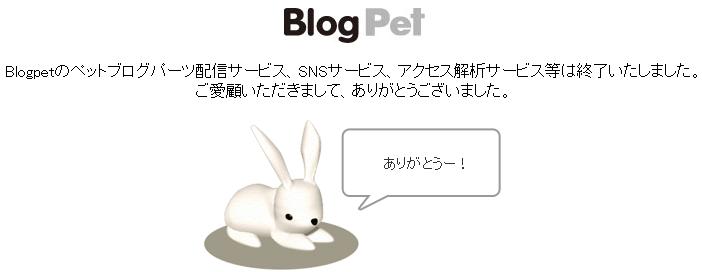 20101215:ブログペット終了宣言画面
