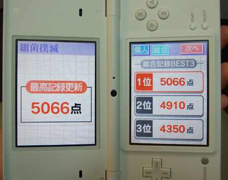 '09.6.28_細菌撲滅5000点突破2