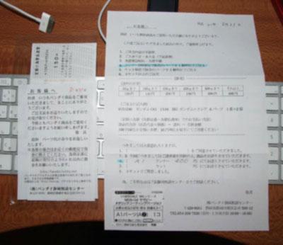 '09.9.1_部品注文3