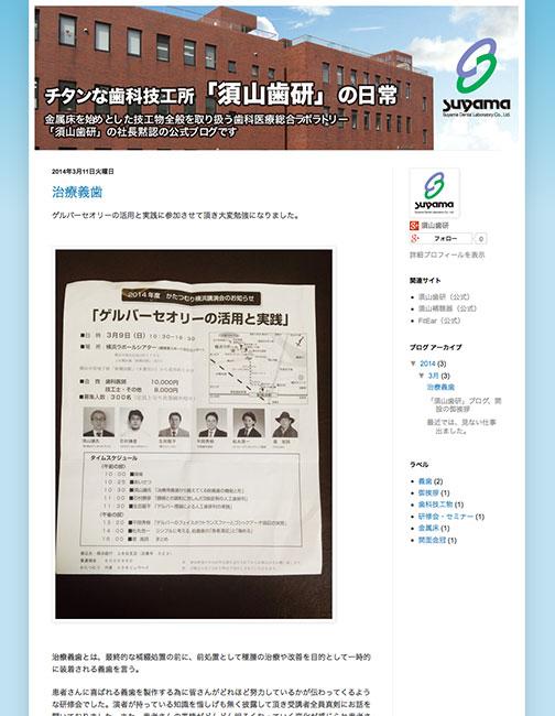 須山歯研ブログ-SS