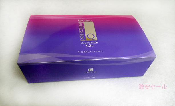 DHC薬用Q10トライアルセット