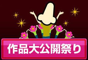 作品大公開祭り開始!!!!