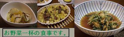 美味しい野菜料理