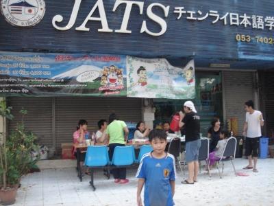 jats water fes1