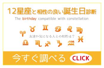 12星座と相性の良い誕生日診断!決定版