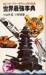 世界最強事典(ワニの本 KKベストセラーズ:1974)