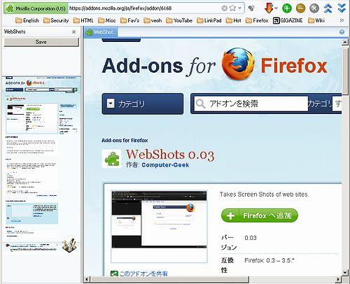 Firefox拡張機能: WebShots[0.03]