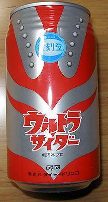 ウルトラサイダー(ゾフィー缶)
