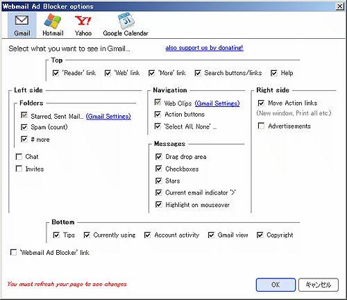 WebMail Ad Blocker[3.1.4]
