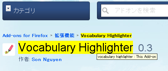 Vocabulary Highlighter[0.3]2