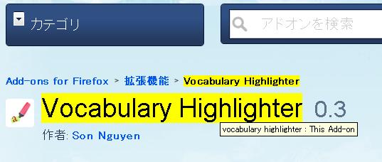 Vocabulary Highlighter[0.3]2