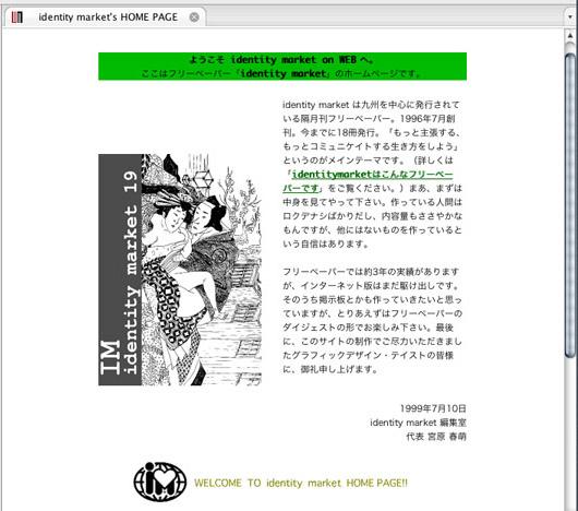 identity market on WEB 1999年版表紙1