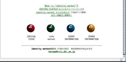 identity market on WEB 1999年版表紙2