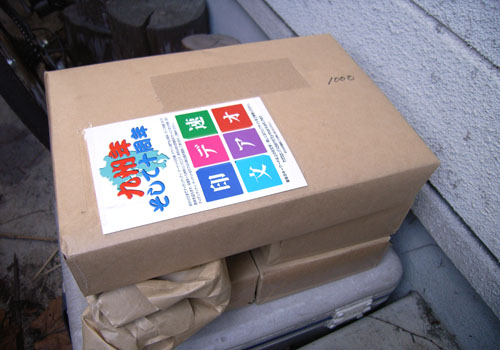 2008年賀廃品回収
