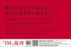 『IM』復刊案内カード1