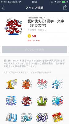 漢字スタンプ2_1