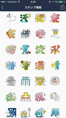 漢字スタンプ2_2