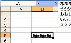 Excelのバグ