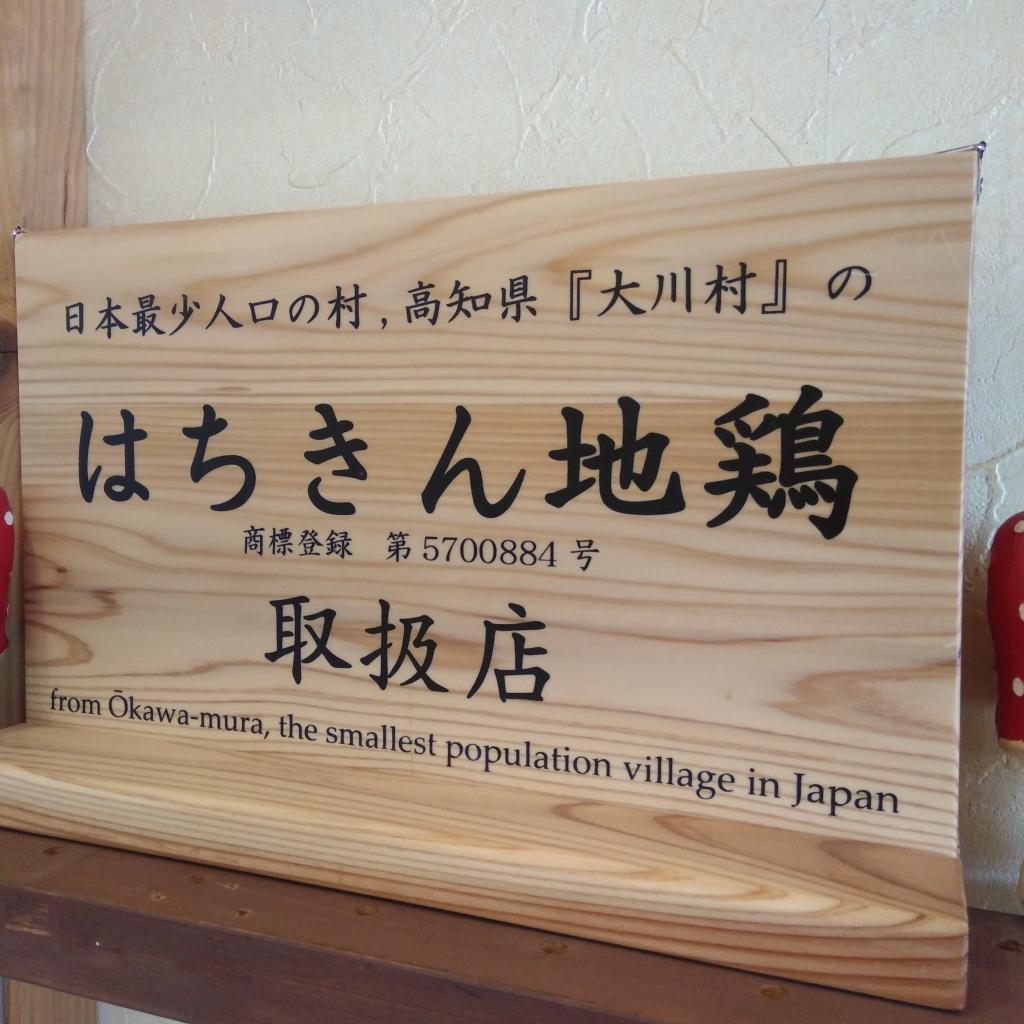 高知県大川村のはちきん地鶏取り扱い店。三重県