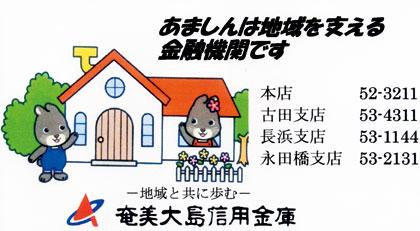 奄美大島信用金庫