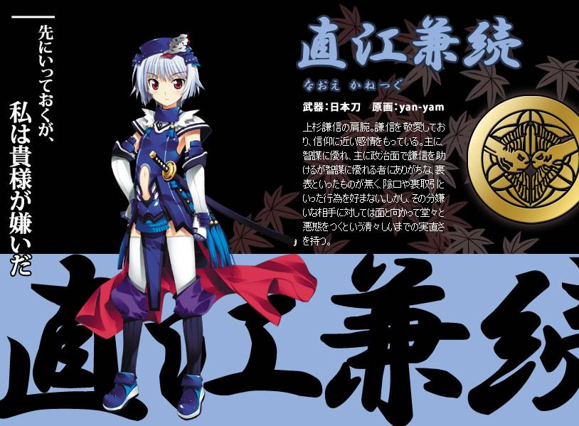 戦極姫〜戦乱に舞う乙女達〜