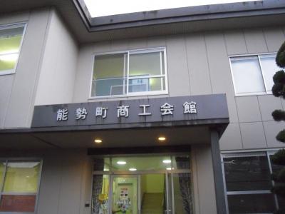 能勢町商工会館
