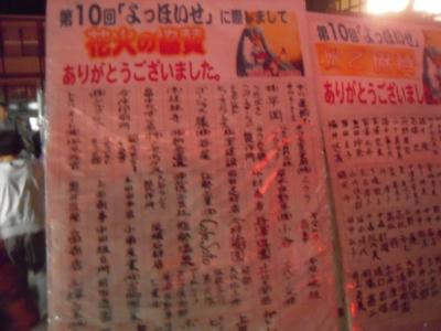 第10回よっほいせ-2