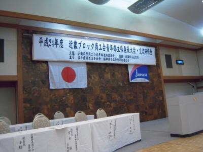2012年度主張発表近畿大会-1
