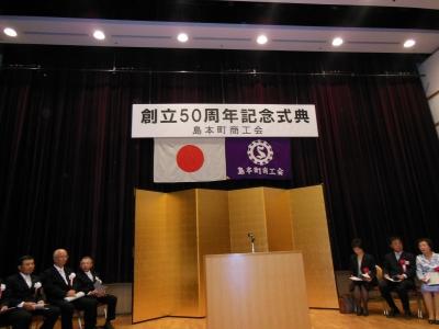 島本町商工会の創立50周年記念式典