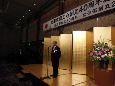 泉南市商工会の創立40周年記念式典-2
