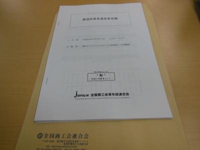 第2回都道府県青連会長会議