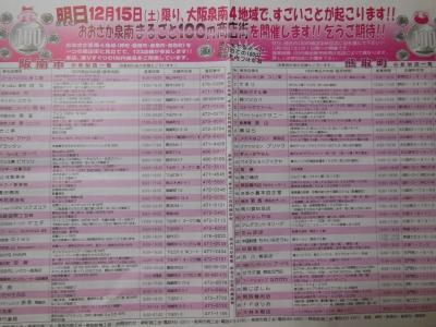 おおさか泉州まるごと100円商店街