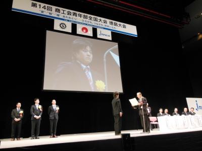 主張発表全国大会の表彰式