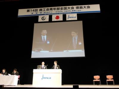 中村副会長からの情報ネットワーク委員会報告