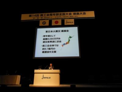青山副会長からの災害復興支援事業の報告
