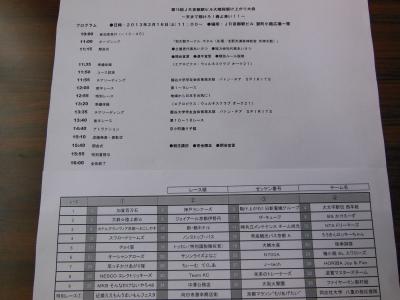 JR京都駅大階段駆け上がり大会