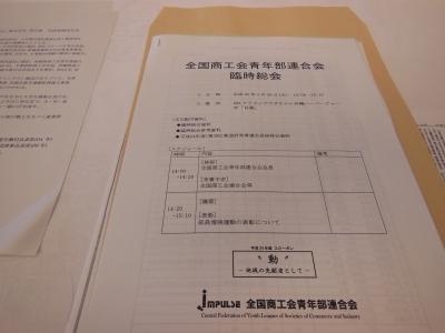 全青連の2012年度臨時総会-1