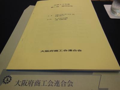 大商連の2012年度臨時総会